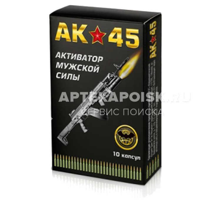 АК-45 в Нижнекамске
