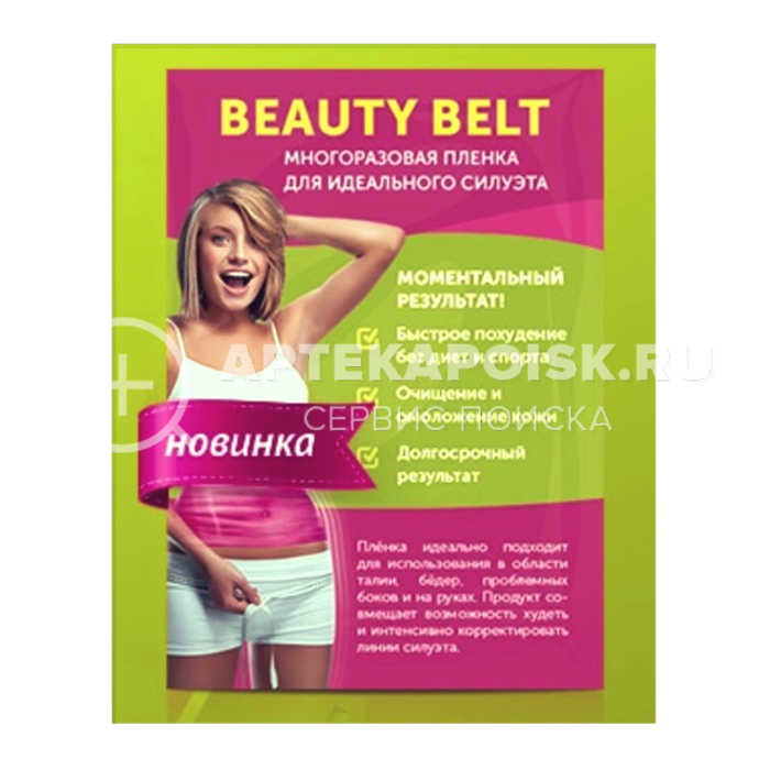 Beauty Belt в Новокузнецке