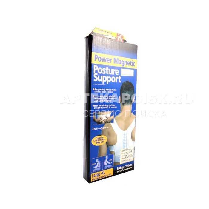 Magnetic Posture Support купить в аптеке в Сергиевом Посаде