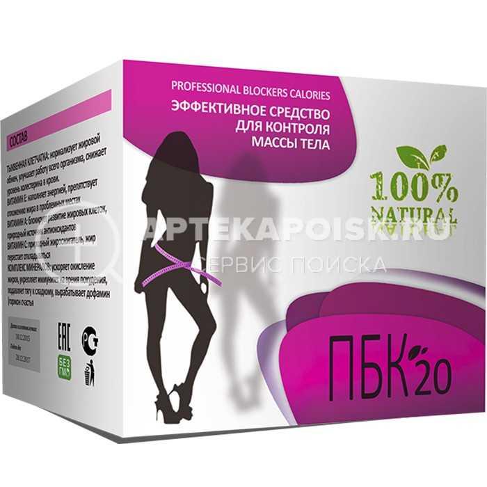 ПБК 20 купить в аптеке в Домодедово