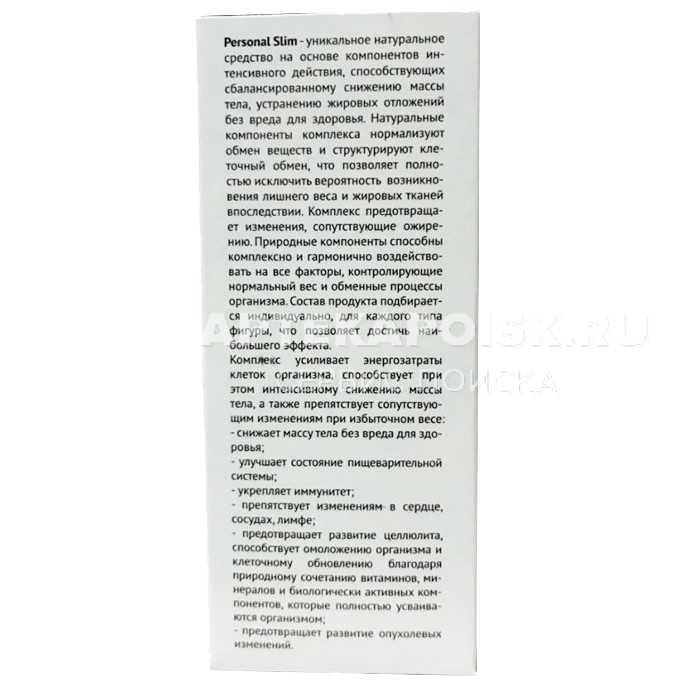Персонал Слим купить в аптеке в Альметьевске