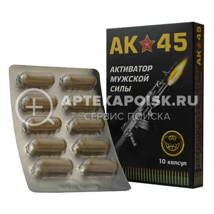 АК-45 в аптеке в Коврове