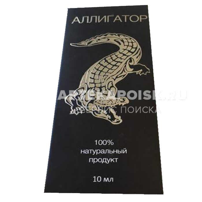 Аллигатор купить в аптеке в Вологде