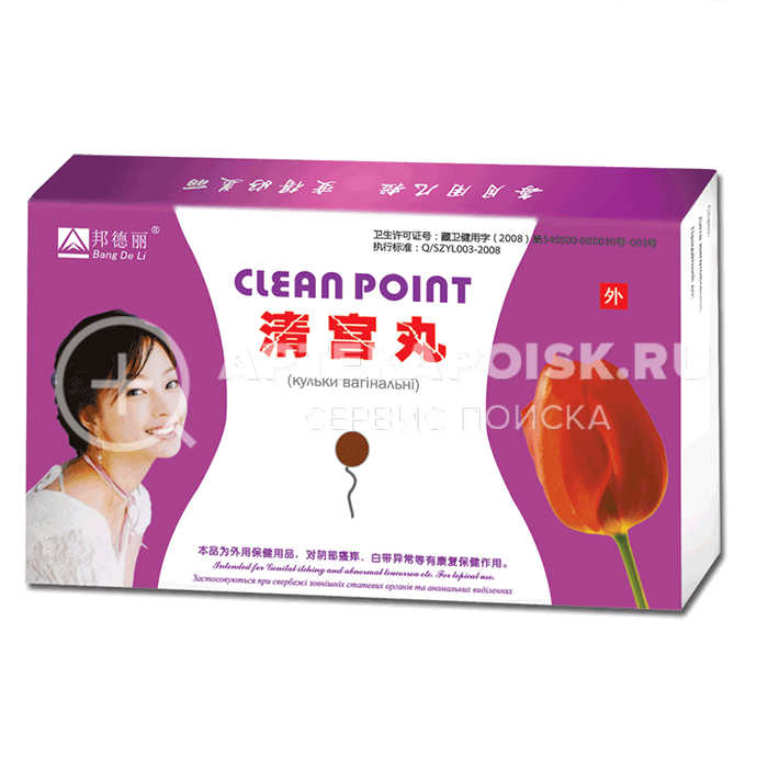 Beautiful Life и Clean Point